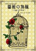 薔薇の鳥籠〜Cage de Rose〜