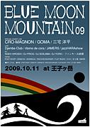 BLUE MOON MOUNTAIN  @王子ヶ岳