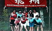 44期東海大相模女子ソフトテニス