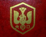 大谷口幼稚園
