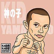山本KID徳郁(格闘技好き)
