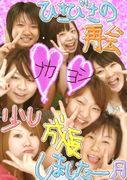 (♪)伊東高校★女バス!