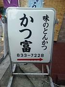 とんかつ屋 「かつ富」 (北浦和)