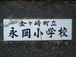 金ヶ崎町立永岡小学校