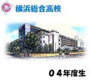 横浜総合高校 04年度生