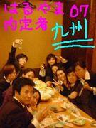 はるやま内定者2007★九州★