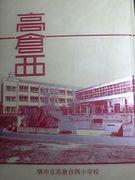 堺市立高倉台西小学校