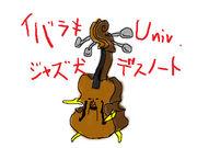 茨城大学JAZZ研ノート