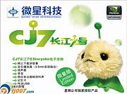 長江7號 七仔 (チーザイ)
