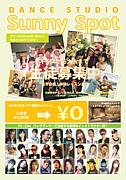 多摩ダンス『SunnySpot』