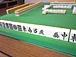 JMC(Jeunesse Mahjong Club)