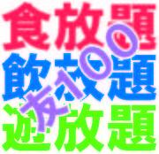 友達100人☆オフ会☆名古屋