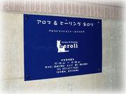 neroli*SPIRITUAL CLUB