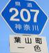 207号線(森戸海岸線)