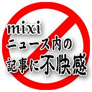 mixiニュース内の記事に不快感
