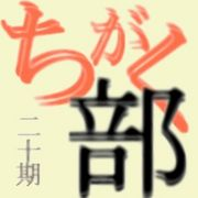地学部(仮)