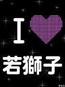 らいおんず*87→88'☆girl限定☆