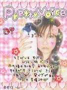 大塚愛☆pretty voice♪