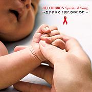 RED RIBBON Spiritual Song