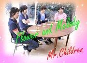 Mr.Children〜Flower&Melody〜