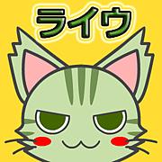 【ニコ生主】雷雨さん応援コミュ