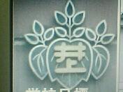須坂市立井上小学校