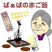 一汁三菜おばあちゃんの料理教室