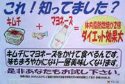 キムチ+マヨネーズ=ダイエット