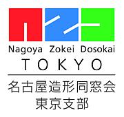 名古屋造形大同窓会東京支部