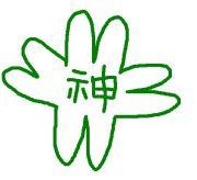 長岡市立神田小学校