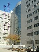 ★徳島大学化応2000年入学★