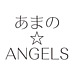 あまの☆ANGELS