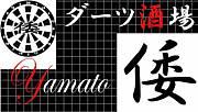 ダーツ酒場 倭〜yamato〜