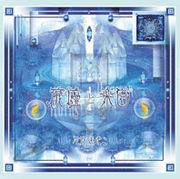 同人CD,アレンジCD大好き!