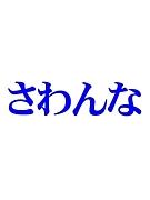 ラーメン部(大東支部)