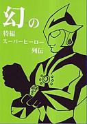 幻の特撮スーパーヒーロー列伝