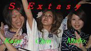 【(仮称)S.Extasy】