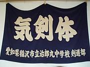 稲沢市立治郎丸中学校 剣道部