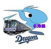 名港線でドラゴンズ