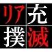 非リア充協会 〜藤支部〜