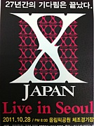 X JAPAN 〜韓国支部〜