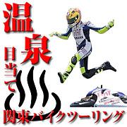 温泉目当て関東バイクツーリング