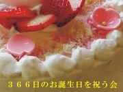 366日のお誕生日を祝う会