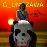 G・ウメザワ