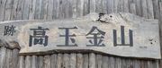日本の高玉、世界の高玉