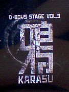 D-BOYS STAGE Vol.3
