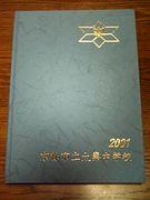 仮)太秦会1985