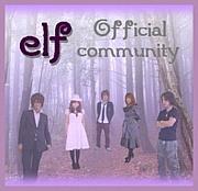 elf オフィシャルコミュニティ