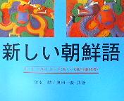 大阪外国語大学 朝鮮語