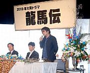 NHK大河ドラマ『龍馬伝』